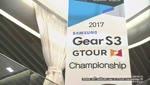 2017 Samsung Gear S3 GTOUR 챔피언십 대회 (3부)