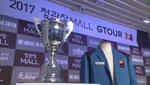 2017 정관장 MALL GTOUR 5차 대회 (2부)